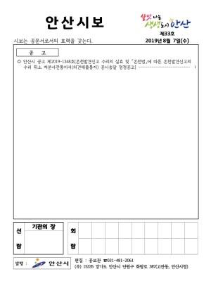 2019 안산시보 제33호