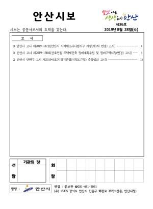 2019 안산시보 제36호