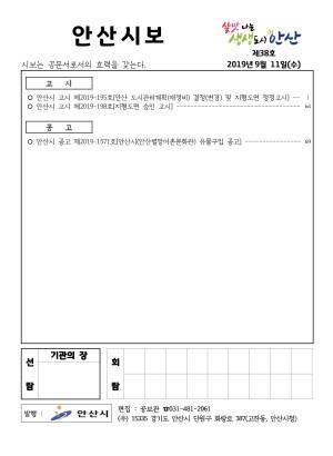 2019 안산시보 제38호