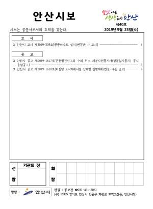 2019 안산시보 제40호