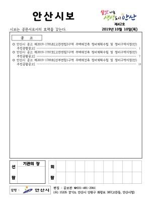 2019 안산시보 제42호