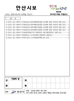 2019 안산시보 제44호
