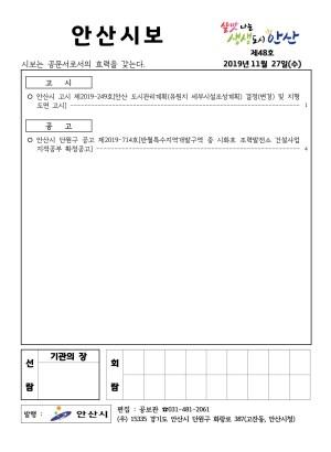 2019 안산시보 제48호