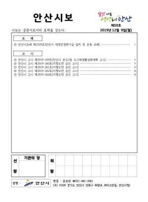 2019 안산시보 제50호