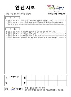 2019 안산시보 제51호