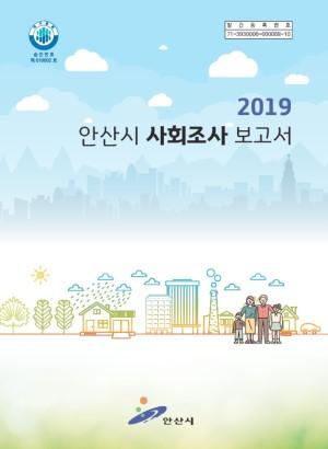 2019년 안산시 사회조사 보고서