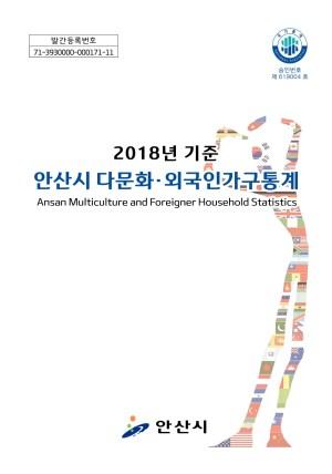 2018년 기준 안산시 다문화외국인가구통계 보고서