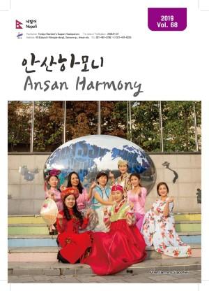 하모니 소식지 68호(네팔어)