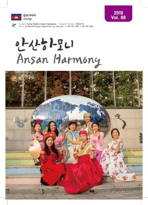 하모니 소식지 68호(캄보디아어)