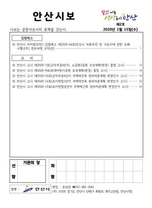 2020 안산시보 제2호