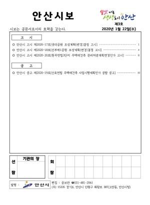2020 안산시보 제3호