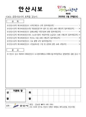2020 안산시보 제4호