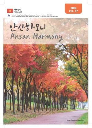 하모니(Hamony) No.67   베트남어(Vietnamese)