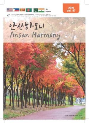하모니(Hamony) No.67  영어(English)