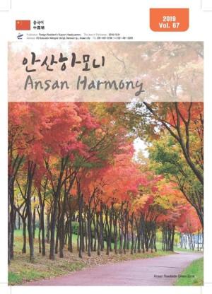 하모니(Hamony) No.67 중국어(Chinese))