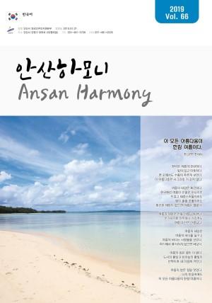 하모니(Hamony) No.66   한국어(KOREA)
