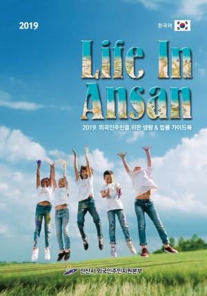 2019[Life in Ansan]생활&법률 가이드북(한국어판)
