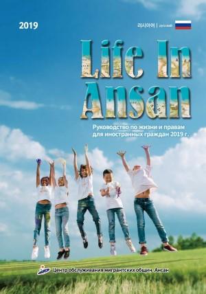 2019[Life in Ansan]생활&법률 가이드북(Russian)