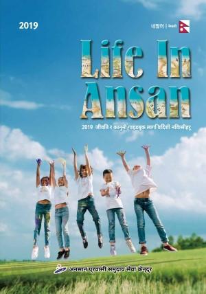 2019[Life in Ansan]생활&법률 가이드북(네팔)