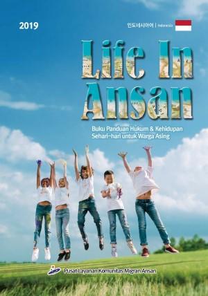 2019[Life in Ansan]생활&법률 가이드북(인도네시아)