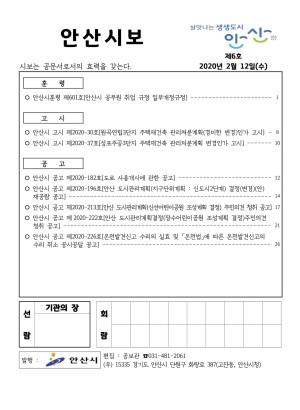 2020 안산시보 제6호