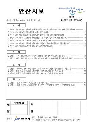 2020 안산시보 제8호