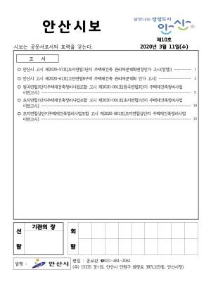2020  안산시보 제10호