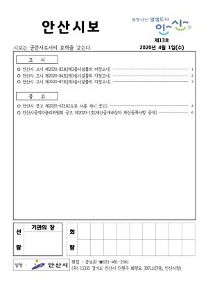 2020 안산시보 제13호