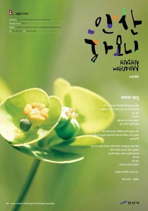 하모니(Hamony) No.69 네팔(Nepalese)