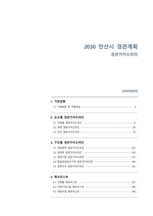 2030 안산시 기본경관계획 경관가이드라인