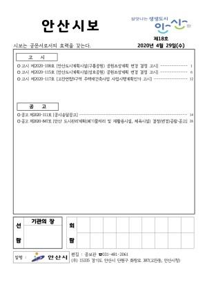 2020 안산시보 제18호