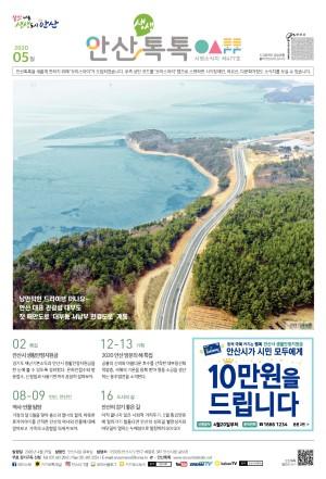 시정소식지 제477호