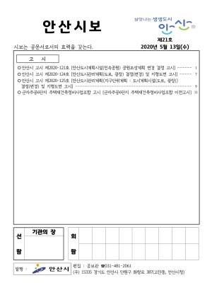 2020 안산시보 제21호