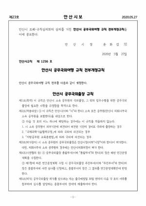 2020 안산시보 제23호