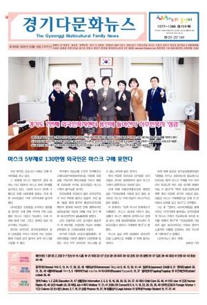 경기 다문화뉴스 169호