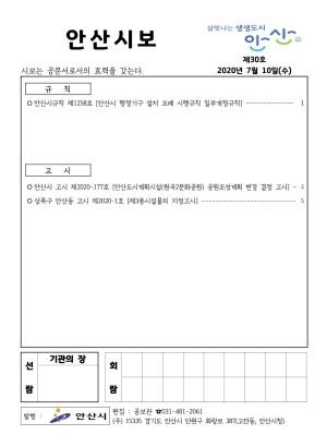 2020 안산시보 제30호