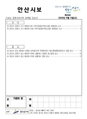 2020 안산시보 제34호