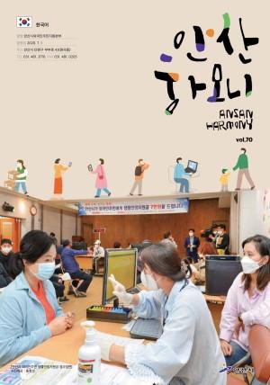 안산하모니 제70호 한국어