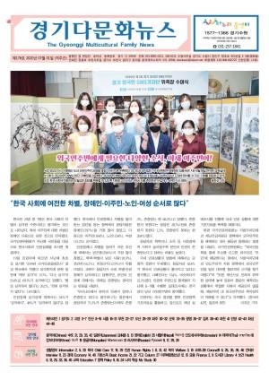 경기 다문화뉴스 176호