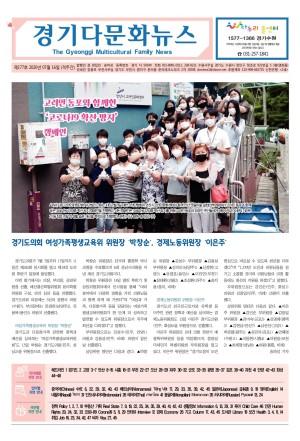 경기 다문화뉴스 177호