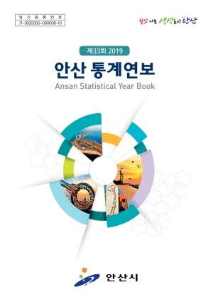 2019년(2018년 기준)제33회안산통계연보