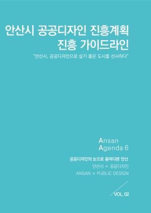 안산시 공공디자인 진흥계획 진흥 가이드라인