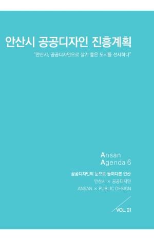 안산시 공공디자인 진흥계획