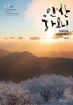 안산하모니 제72호 한국어