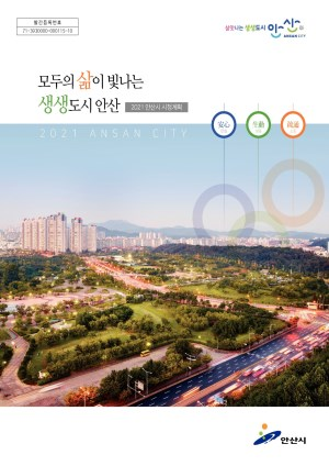 2021년 시정계획:모두의 삶이 빛나는 생생도시 안산