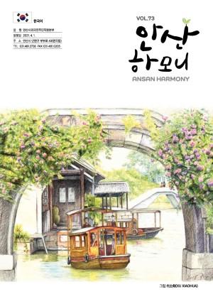 안산하모니 제73호 한국어