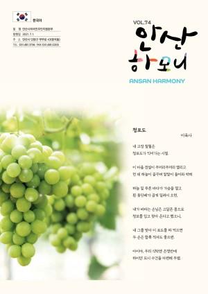 안산하모니 제74호 한국어