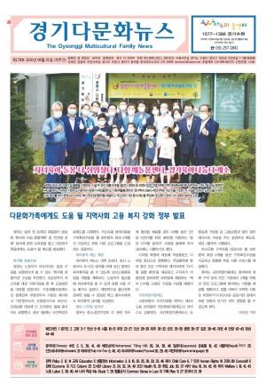 경기 다문화뉴스 178호