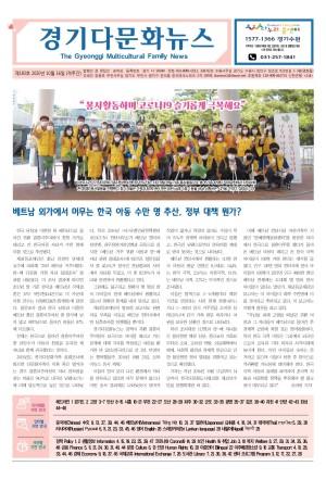 경기 다문화뉴스 183호