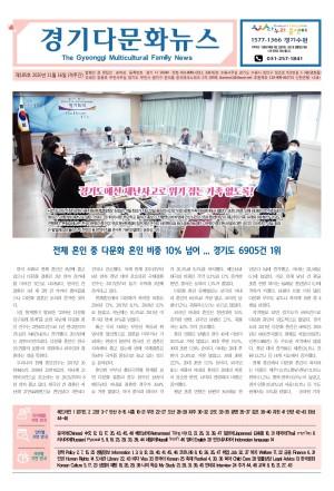 경기 다문화뉴스 185호